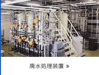 廃水処理装置